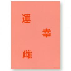 Chinese Characters II