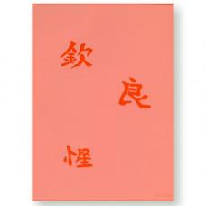 Kanji II